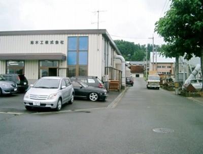 旭木工 株式会社