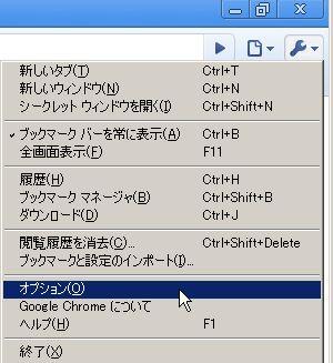 chromeでの文字化けは文字コード変更で対応03