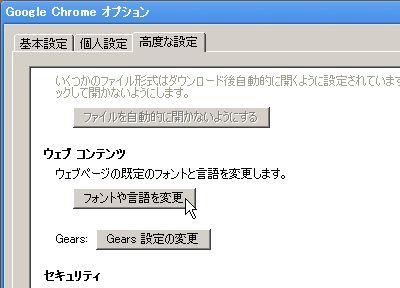 chromeでの文字化けは文字コード変更で対応04