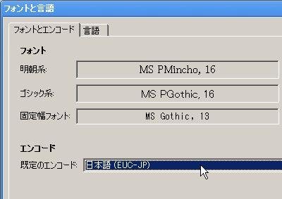 chromeでの文字化けは文字コード変更で対応05