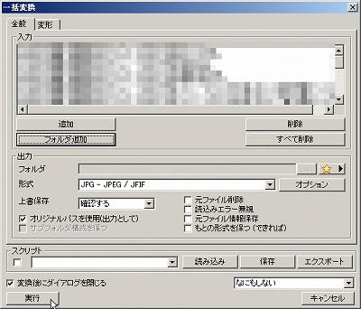 epsファイルの変換に『XnView』を使ってみたら良い感じで(^^)03